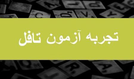 تجربه آزمون تافل محمد