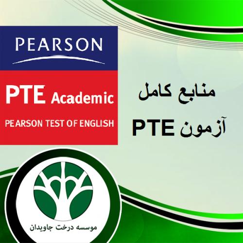 منابع کامل آزمون PTE