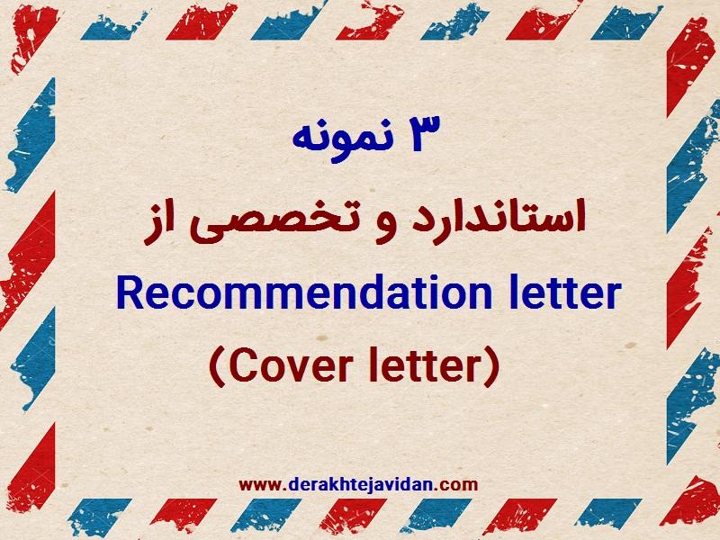 3 نمونه استاندارد و تخصصی از Motivation Letter Cover Letter درخت