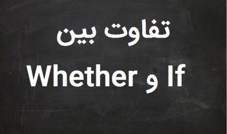 تفاوت بین If و Whether