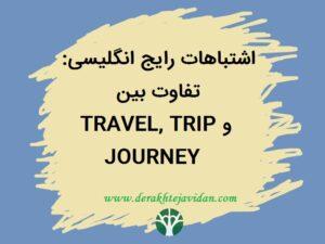 تفاوت بین TRAVEL, TRIP و JOURNEY