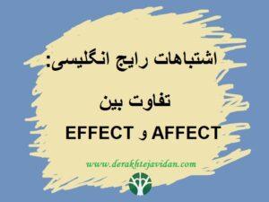 تفاوت بین effect و affect
