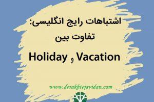 تفاوت بین Holiday و Vacation