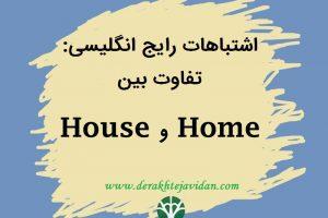 تفاوت بین Home و House