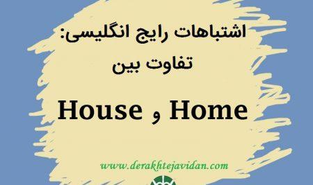 اشتباهات رایج انگلیسی: تفاوت بین Home و House