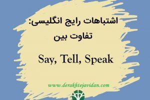 Say، Speak و Tell