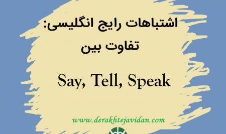 اشتباهات رایج انگلیسی: تفاوت بین Speak، Say، و Tell