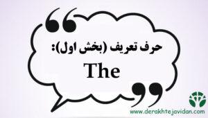 حرف تعریف معین (The)