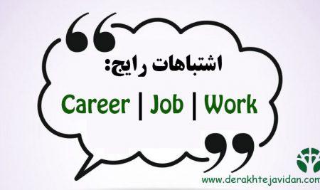 تفاوت بین Job، Work، و Career