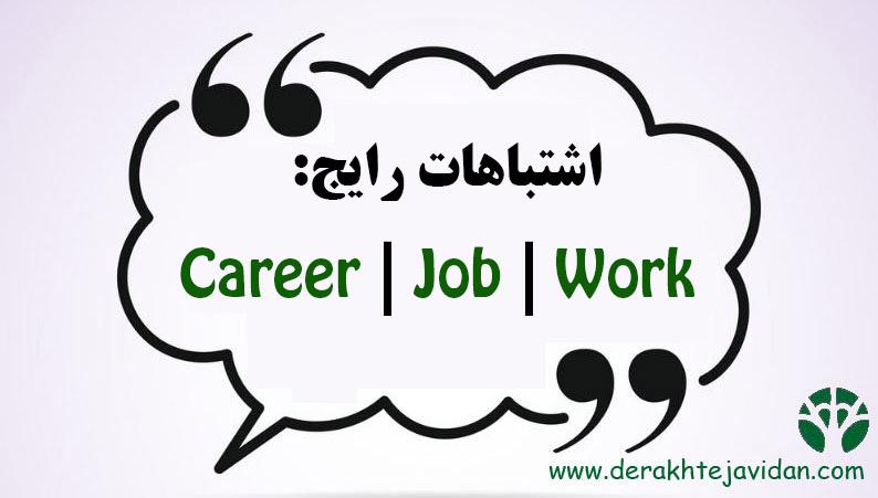 Job، Work، و Career