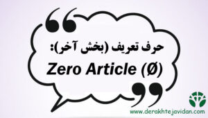 (Zero Article)