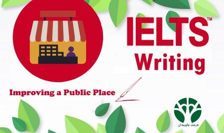 نمونه سوال اسپیکینگ آیلتس همراه با پاسخ (Improving a Public Place)