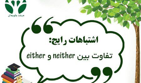 تفاوت بین neither و either