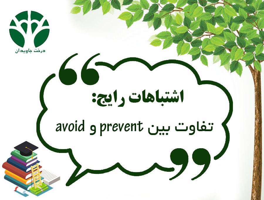 تفاوت بین avoid و prevent