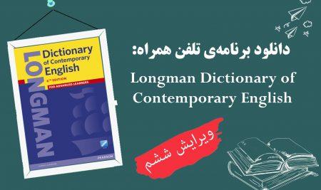 دانلود نسخهی جدید دیکشنری لانگمن (نسخهی ۶ – اندروید)