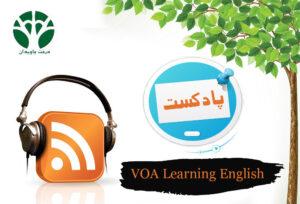 پادکست VOA Learning English