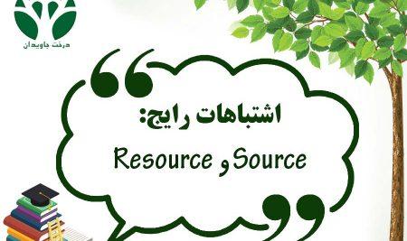 تفاوت بین source و resource