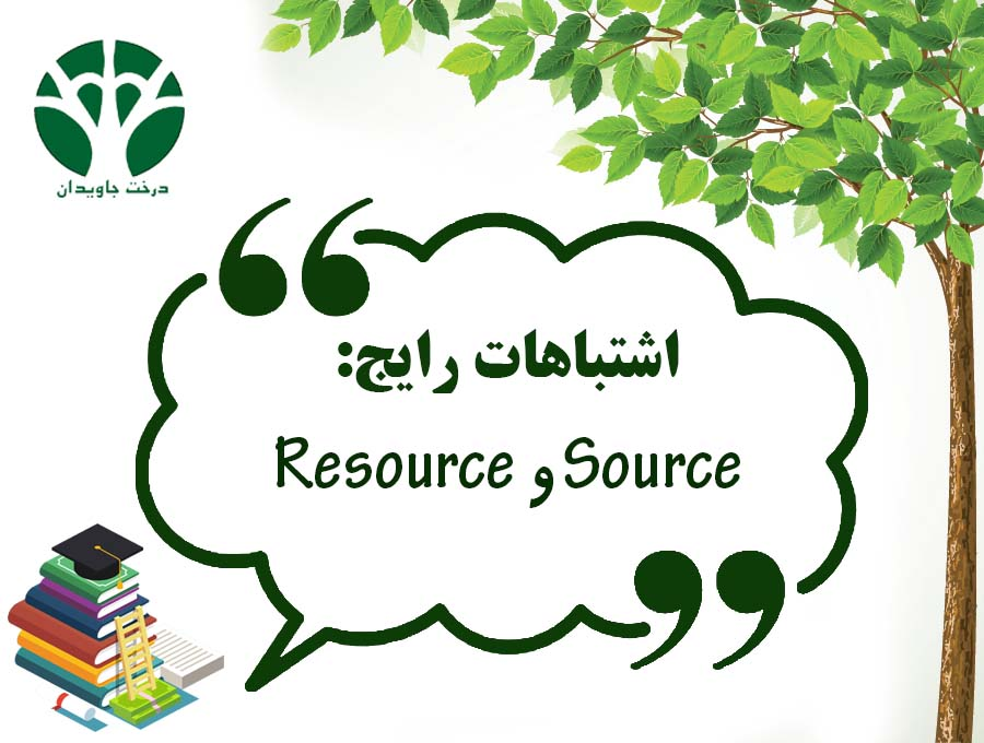 Source و Resource