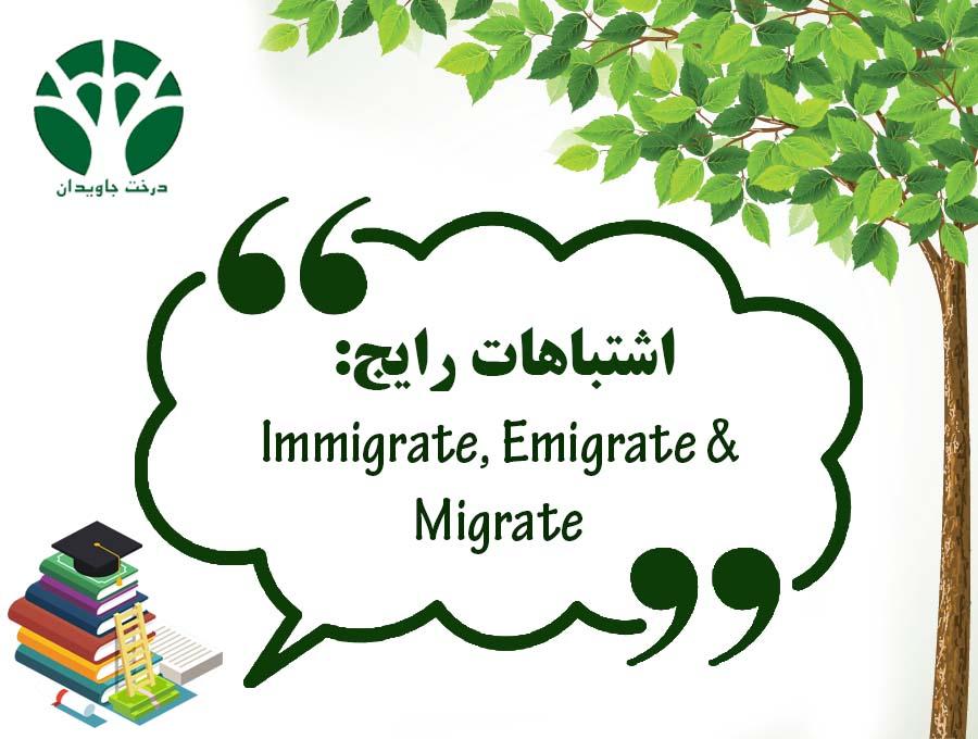 تفاوت بین emigrate ،immigrate و migrate