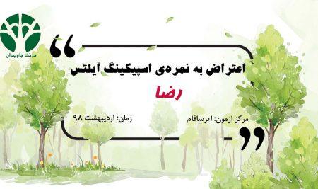 اعتراض به نمره ی آزمون اسپیکینگ آیلتس؛ رضا