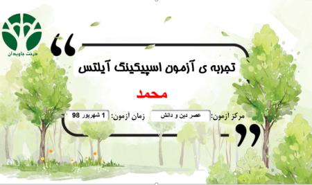 تجربهی آزمون اسپیکینگ آیلتس محمد