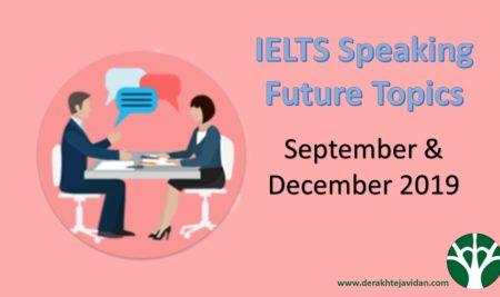 موضوعات آینده مصاحبه آیلتس در سپتامبر و دسامبر 2019 (1)