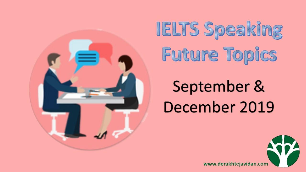 موضوعات آینده مصاحبه آیلتس