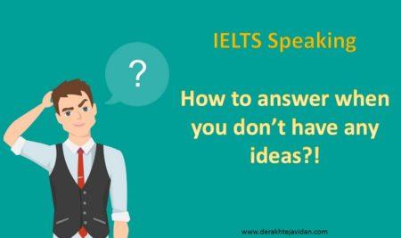 نداشتن ایده در مصاحبه آیلتس : پاسخ به سوالاتی که ایده ای درمورد آنها ندارید!