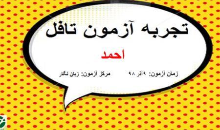 تجربه آزمون تافل احمد یکی از زبان آموزان درخت جاویدان
