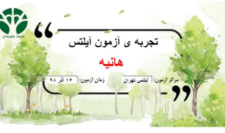 تجربه آزمون آیلتس هانیه از زبان آموزان درخت جاویدان