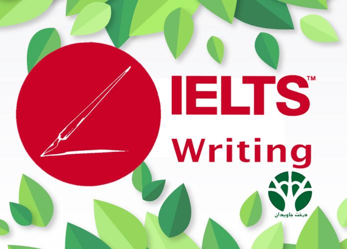 نمونه تسک 2 رایتینگ آیلتس: IELTS writing