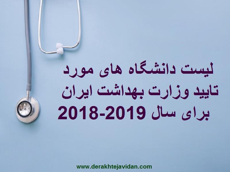 دانشگاه های مورد تاييد وزارت بهداشت