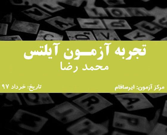 تجربه آزمون اسپیکینگ آیلتس محمدرضا