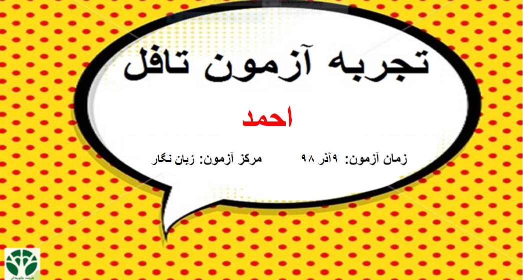 تجربه آزمون تافل احمد یکی از زبان آموزان درخت جاويدان