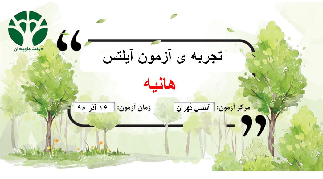 تجربه آزمون آیلتس هانيه از زبان آموزان درخت جاويدان