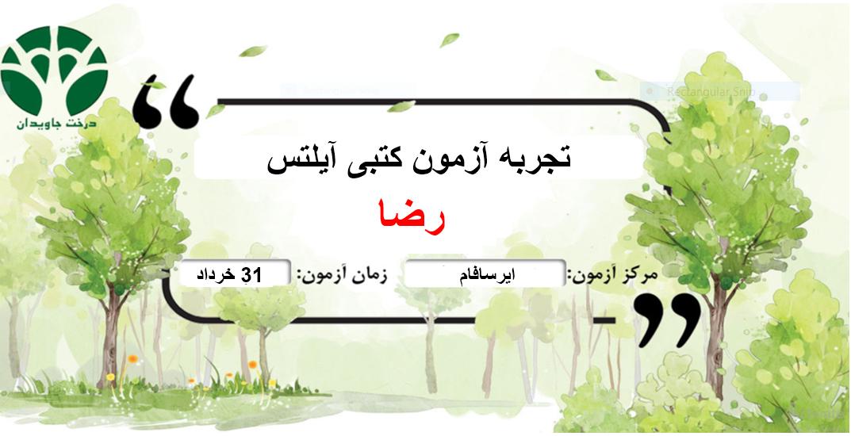 تجربه آزمون كتبي رضا